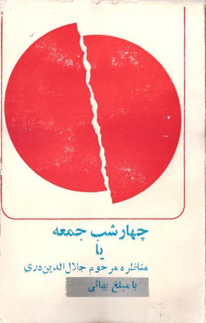 کتاب چهار شب جمعه مناظره جلال الدین دری بامبلغ بهائی